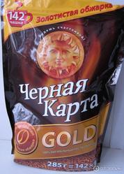 Кофе Чёрная Карта пр-во Россия !!! Оптом и мелким Оптом!!!