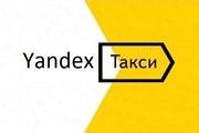 Водитель в Yandex Taxi